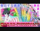 キラッとプリチャン第3弾~嵐のQRコードVSマクドナルド!!~