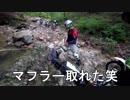 林道動画のハイライト集みたいなやつ