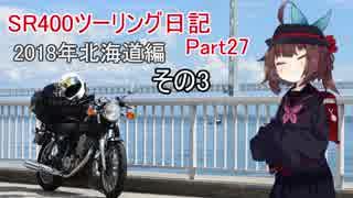 【東北きりたん車載】SR400ツーリング日記 Part27 2018年北海道編その3