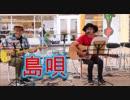 THE BOOM「島唄」!!OKINAWA in BAYSIDE!!