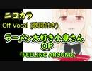 ニコカラ ラーメン大好き小泉さん OPテーマ off vocal 「FEELING AROUND」(歌詞付き)