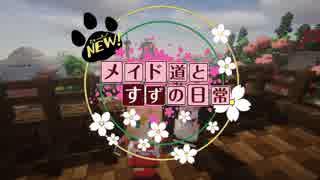 【Minecraft】NEW!メイド道とすずの日常 アフター【人気投票】