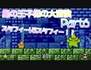 【懐かしゲー実況】星の王子様の大冒険【伝説のスタフィー】*6