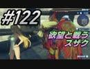 #122 嫁が実況(ゲスト夫)『ゼノブレイド2』~小指をぶつけてニューゲーム編~