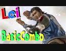 鉄拳7 レイ基本コンボ/Tekken7 Lei Basic Combo Guide