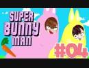 【バカゲー】狂気のウサギゲームを協力プレイで打破します!#最終回【Super Bunny Man】