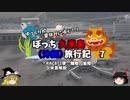 【ゆっくり】久米島(沖縄)旅行記 7 那覇空港離陸 久米島解説
