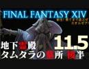 【FF14実況】新生!果てまで遊ぶぜ エオルゼア!Part11.5