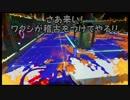 【スプラトゥーン2】ガチ部屋とKEeeNとアタシ#4(KEeeNのガチアサリ大修行スピンオフ、洗濯機のタクミ)