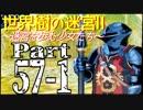 【世界樹の迷宮Ⅱ】~迷宮を歩む翁とクマと少女たち~Part57-1【初見プレイ】