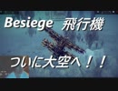 Besiege 飛行機 初の大空へ!!