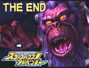 【実況】最後の激闘・恐竜の世界を救え!スターフォックスADV ぱーと28(最終回)