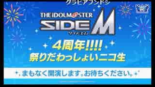 アイドルマスター SideM 4周年!!!!祭りだわっしょいニコ生 (1) ※有アーカイブ