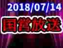 【生放送】国営放送 2018年07月14日放送【アーカイブ】