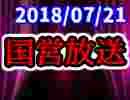 【生放送】国営放送 2018年07月21日放送【アーカイブ】
