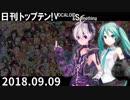 日刊トップテン!VOCALOID&something【日刊ぼかさん2018.09.09】