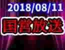 【生放送】国営放送 2018年08月11日放送【アーカイブ】