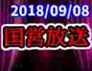 【生放送】国営放送 2018年09月08日放送【アーカイブ】