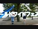 【あかりんご】ワールドワイドフェスティバル【踊ってみた】