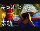 【実況】落ちこぼれ魔術師と7つの特異点【Fate/GrandOrder】59日目 part3