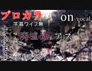 【プロカラ】廃墟の国のアリス【on vocal】