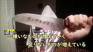 【ニコカラ】ロンリーエネミー《カンザキイオリ》(On Vocal)
