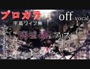 【プロカラ】廃墟の国のアリス【off vocal】