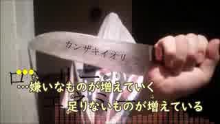 【ニコカラ】ロンリーエネミー《カンザキイオリ》(Vocalカット)
