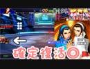 (KOF um ol ♯195) 最強ハーレム育成計画
