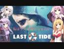 【VOICEROID+実況】私はサメを流行らせたい!!【LastTide】