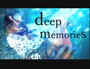 【miki】deep memories【オリジナル曲】