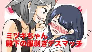 """【ポケモンUSM】ミヅキと殿下の""""炎統一"""" v"""