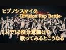 【1人12役】ヒプノシスマイク -Division Rap Battle- 【声を意識して歌ってみるとこうなる】