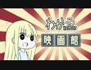 【Wakaru】【中国語(台湾語)】【日本語字幕】理想のバーチャルYouTuber生活