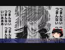 第32位:ゆっくりの名作・良作漫画紹介【第十四回惡の華】 thumbnail