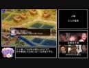 【ゆっくり実況】男達の千年戦争_Part65