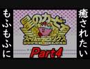 【星のカービィスーパーデラックス】もふもふに癒されたい主のカービィSDX実況プレイ part4