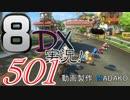 初日から始める!日刊マリオカート8DX実況プレイ501日目