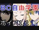 【WoT】BC自由学園ボイス【 1.1.0対応 】