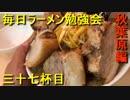 巨大な肉丼にしか見えない影武者の豚2枚まし【毎日ラーメン勉強会 三十七杯目】