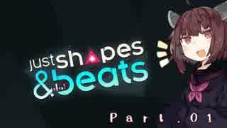 【Just Shapes & Beats】きりたんはリズム感がほしい。Part.01【VOICEROID実況】