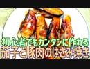 第99位:初心者でもカンタンに作れる 茄子と豚肉のはさみ焼き thumbnail