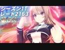 【ポケモン】S11 レート2163 6位達成 一進一退ギリギリの攻防、感覚を研ぎ澄ませ!