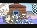 【No Man's Sky】ノーマンズささらさん8