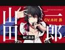 「ヒプノシスマイク-Division Rap Battle- ゲーム(仮)」 オトメイトパーティー2018公開ムービー