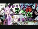 【MTG】ゆかりさんと京町杯を見に行く+#16【モダン】