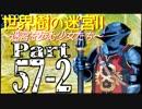 【世界樹の迷宮Ⅱ】~迷宮を歩む翁とクマと少女たち~Part57-2【初見プレイ】