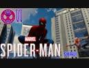 【実況】赤い全身タイツの蜘蛛男 #2【SHOUI】