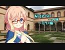 桜乃そらの一人旅~イタリア・ミラノ編~その1【VOICEROID旅行】