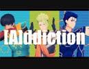 【Fate/MMD】[A]ddiction【185cm神話トリオ】